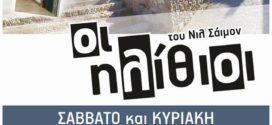 Η παράσταση «Οι ηλίθιοι» από το Εν Χαλίοις Θέατρο στη Δροσιά
